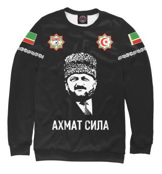 Мужской свитшот Ахмат Сила