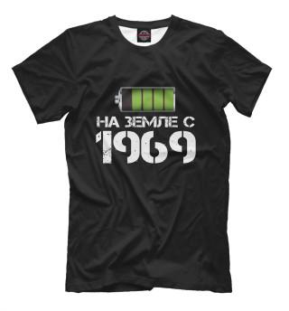 На земле с 1969