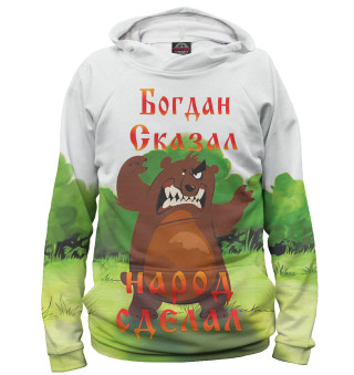 Богдан сказал