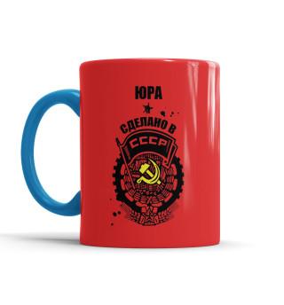 Кружка Юра — сделано в СССР