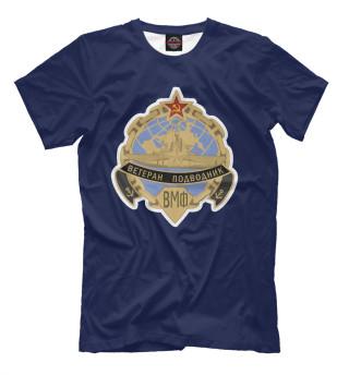 Мужская футболка Ветеран Подводник