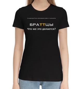 Женская хлопковая футболка Что же это делаетс  браттцы?