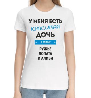 Женская хлопковая футболка Красивая дочь