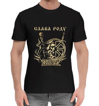 Мужская хлопковая футболка Слава Роду