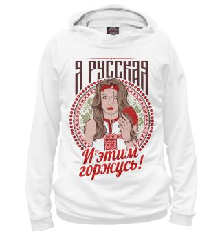 Женское худи Я Русская