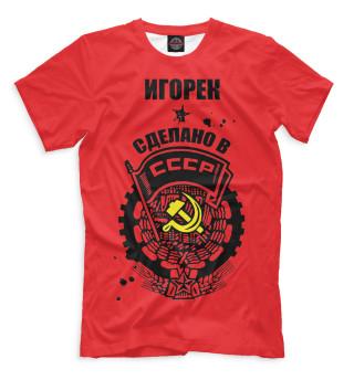 Мужская футболка Игорек — сделано в СССР