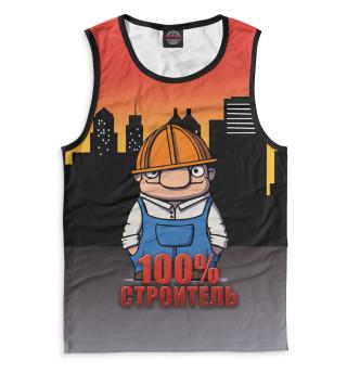100% строитель