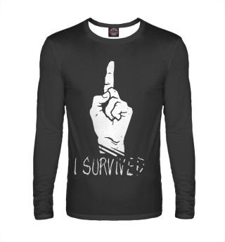 Я выжил