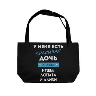 Пляжная сумка Красивая дочь