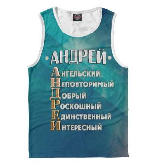 Комплименты Андрей