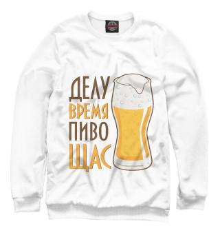Пиво щас