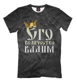 Мужская футболка Его величество Вадим