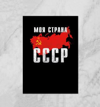 Моя страна - СССР