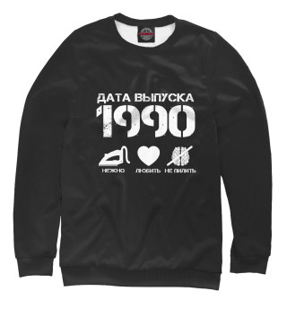 Дата выпуска 1990