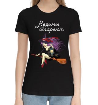 Женская хлопковая футболка Ведьмы не стареют