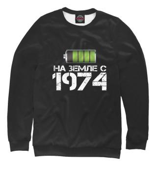 На земле с 1974