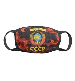 Маска тканевая СССР