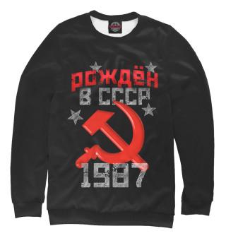 Рожден в СССР 1987