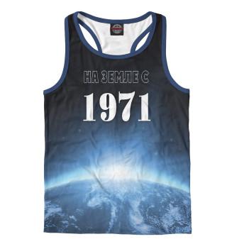 На Земле с 1971