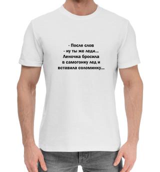 Мужская хлопковая футболка Леночка леди