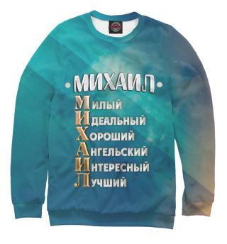 Мужской свитшот Комплименты Михаил