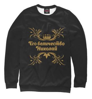 Его величество Николай