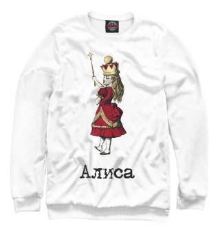 Женский свитшот Алиса царица