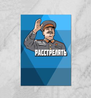 Сталин Расстрелять