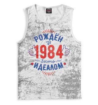 Рожден быть идеалом — 1984