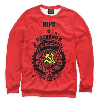 Мужской свитшот Юра — сделано в СССР