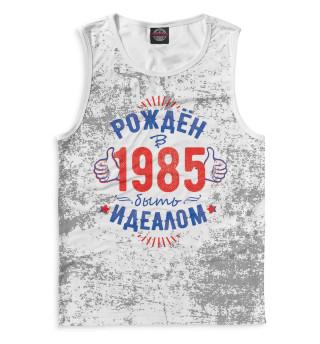 Рожден быть идеалом — 1985