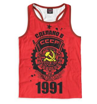Сделано в СССР — 1991