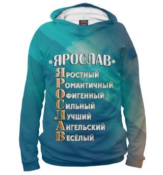 Комплименты Ярослав