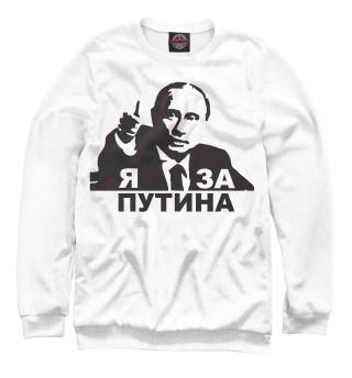 Мужской свитшот Я за Путина
