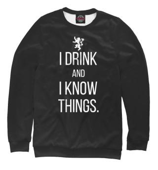 Мужской свитшот I drink and i know things