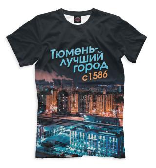 Тюмень - лучший город
