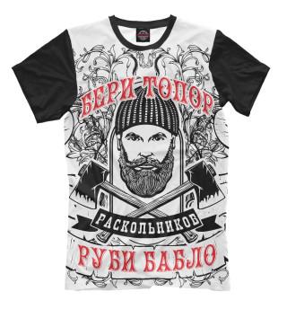 Мужская футболка Раскольников. Бери топор - руби бабло!