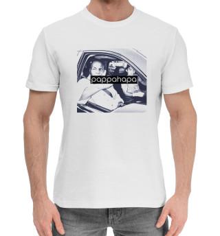 Мужская хлопковая футболка Pappahapa