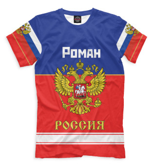 Хоккеист Роман