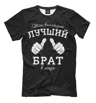 Мужская футболка Лучший в мире брат