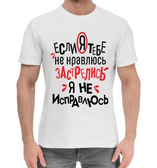Мужская хлопковая футболка Если я тебе не нравлюсь застрелись я не исправлюсь