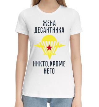Женская хлопковая футболка Жена десантника