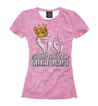 Футболка для девочек Её величество Виктория