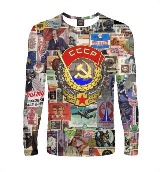 Мужской лонгслив Назад в СССР