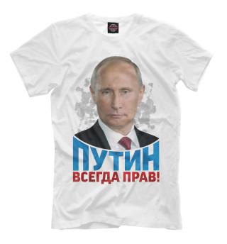 Мужская футболка Путин всегда прав