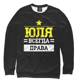 Женский свитшот Юля