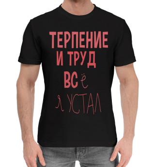 Мужская хлопковая футболка Терпение и труд...