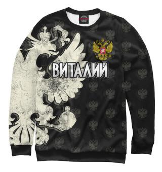 Мужской свитшот Герб Виталий