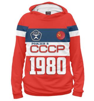 Женское худи Рожден в СССР 1980 год