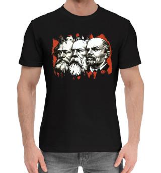 Мужская хлопковая футболка Ленин Маркс Энгельс